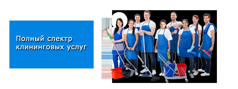Уборка цена в Симферополе Стоимость уборки в